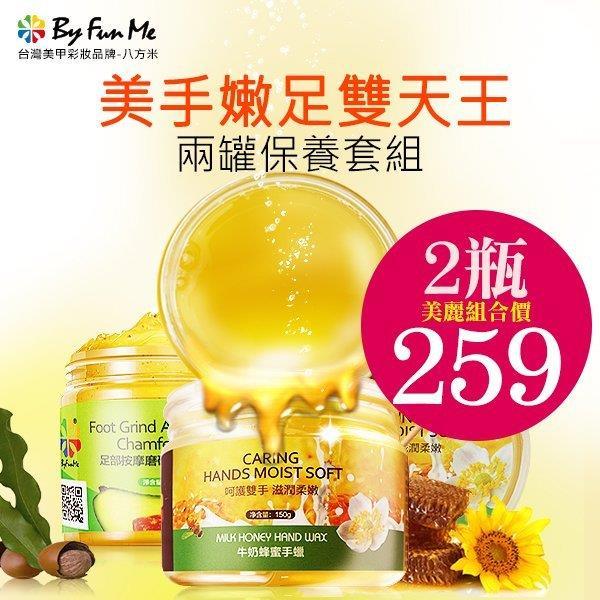 牛奶蜂蜜手蠟 足部磨砂去角質凝膠2罐入套組~兩罐入價259元~ByFunMe八方米 去老化