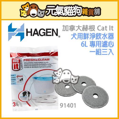 ^~一組三入^~加拿大HAGEN赫根DOGIT鮮淨自動飲水器^~6L^~ 濾心濾棉濾芯_三