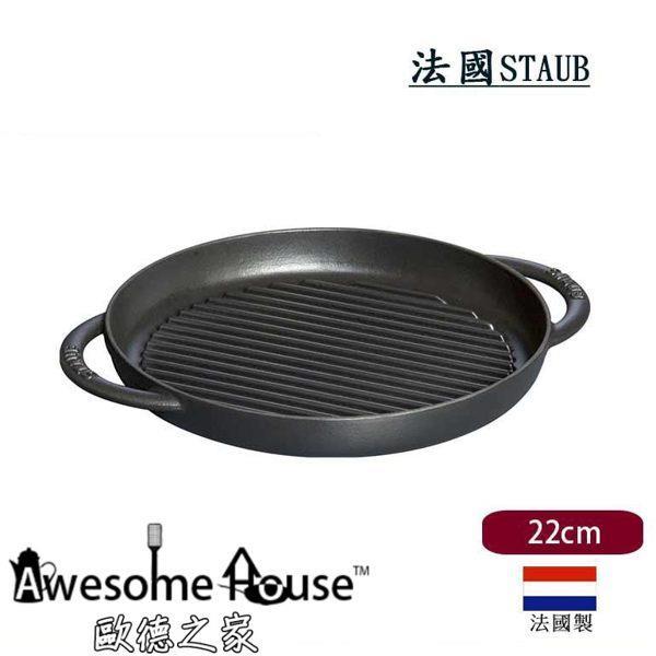 法國 STAUB 22CM 法製圓形雙耳牛排烤盤~黑色