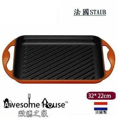 法國Le Creuset 鑄鐵條紋烤盤32.5~22cm~ 橘