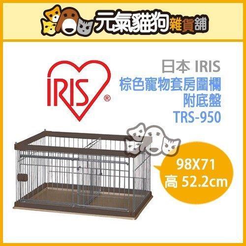 TRS~950  IRIS棕色寵物套房圍欄_附底盤_98X71X高52.2cm#TRS~