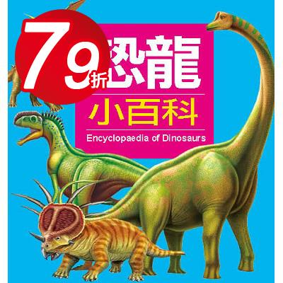 恐龍小百科~79折