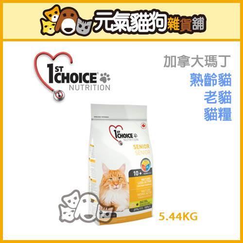 5.44KG 加拿大瑪丁1st CHOICE低敏高齡熟齡貓老貓貓糧