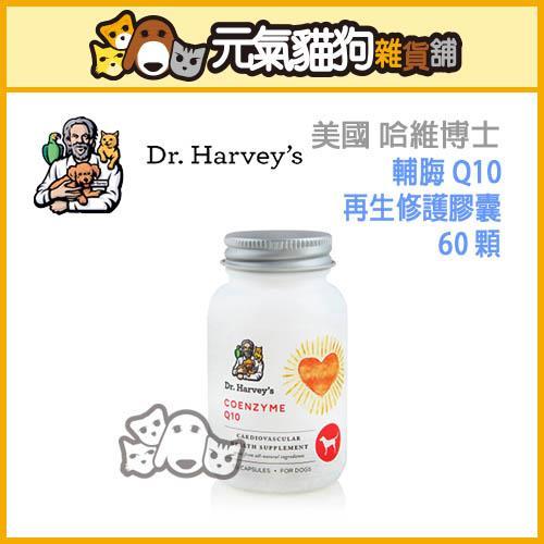 60顆 美國哈維博士Dr.Harvey s輔脢Q10再生修護膠囊
