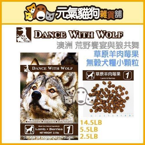 14.5LB 澳洲荒野饗宴與狼共舞DANCE WITH WOLF天然犬糧_無穀草原羊肉莓