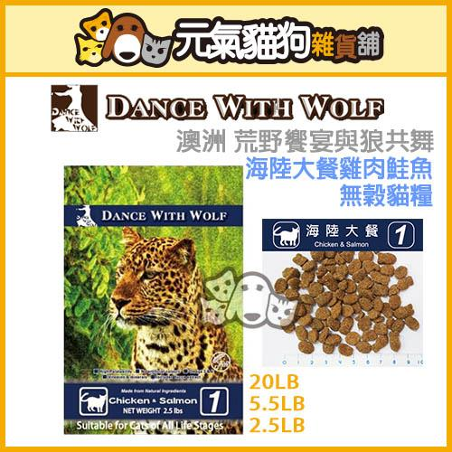 14.5LB 澳洲荒野饗宴與狼共舞DANCE WITH WOLF天然貓糧_無穀海陸大餐