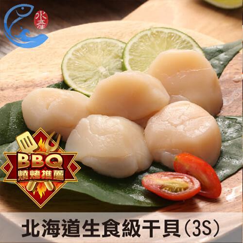 北海道生食級干貝 3S _110g 包 5粒