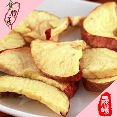 食體居~新鮮價~蜜蘋果脆片