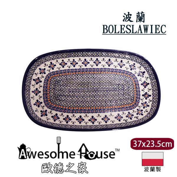 波蘭陶 BOLESLAWIEC 長方形 橢圓 淺盤 37.3X23.5cm ^#GU145