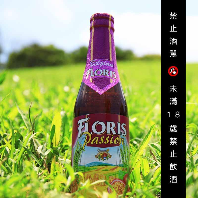 Floris  弗羅麗絲百香果啤酒 330ml 3.6%