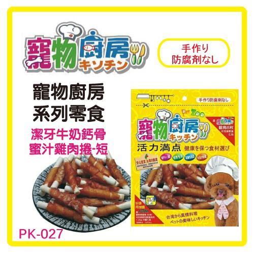 ~放暑價~寵物廚房零食 潔牙牛奶鈣骨蜜汁雞肉捲~ 短 24支入^(PK~027^)~ 12
