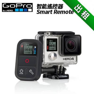 ~GOPRO系列出租~ Smart Remote 智能遙控器  ^( 趨勢以租代替買^)