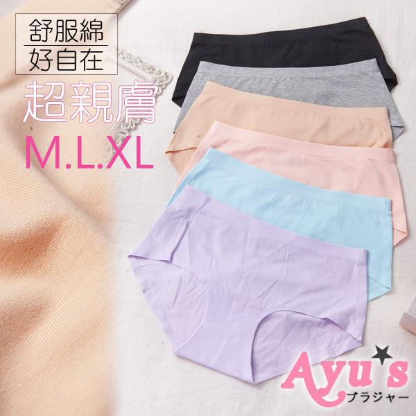內褲 柔適綿質 3D零接縫舒適綿質無痕三角內褲 六色 ~ Ayu s
