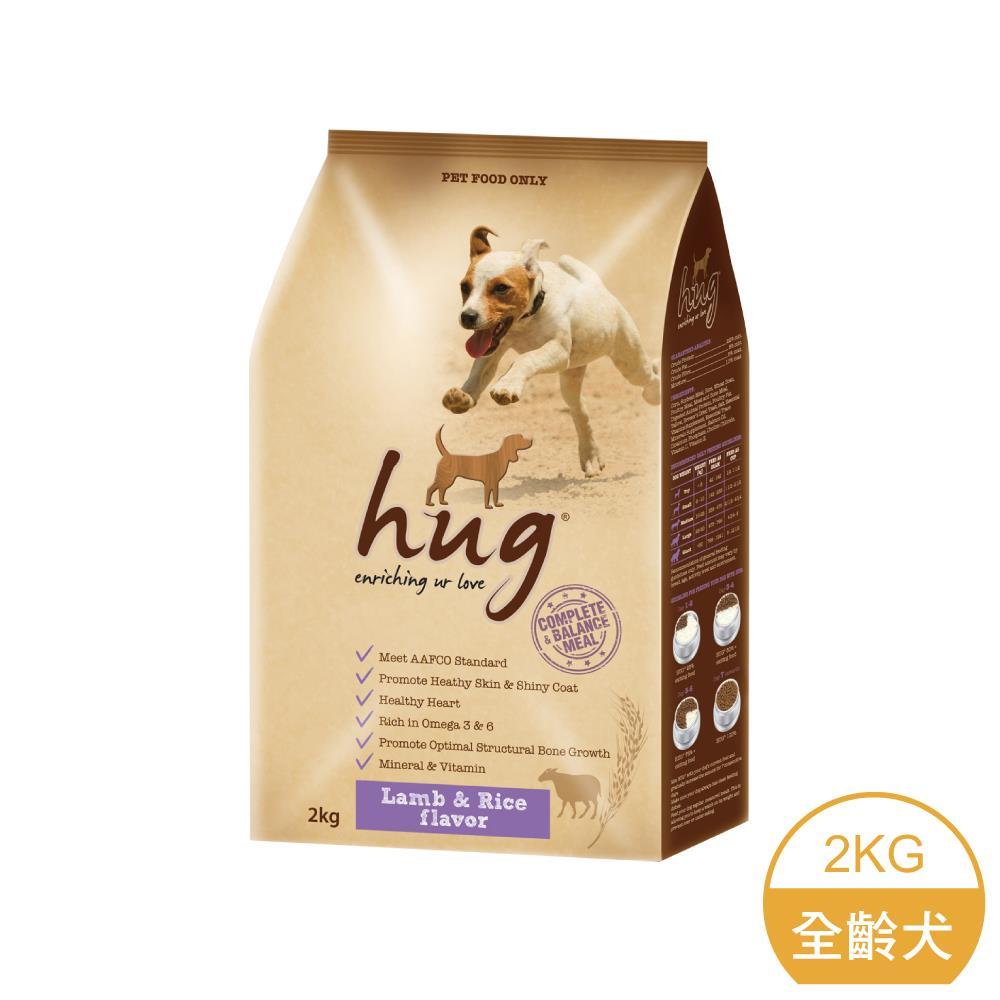 ~力奇~Hug 哈格 犬糧 狗乾糧 羊肉 米風味 2kg~250元~符合美國AAFCO完整