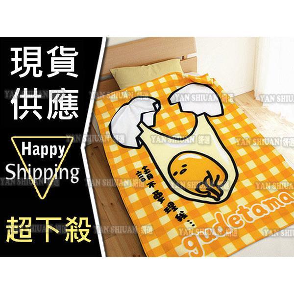 ~妍選~ 蛋黃哥請不要理我刷毛毯~加大版 保暖毯 保暖被 毛毯 懶人毯 冷氣毯 毯子