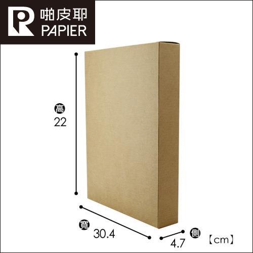 Papier牛皮無印紙盒NO.19~22x30.4x4.7 cm ~一組5入