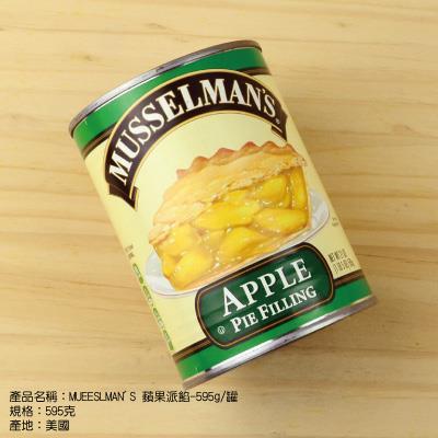 ~艾佳~MUEESLMAN'S 蘋果派餡~595g 罐
