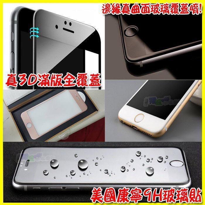 美國康寧大猩猩 iPhone6 6S Plus i6 iphone7 Plus 9H全螢幕