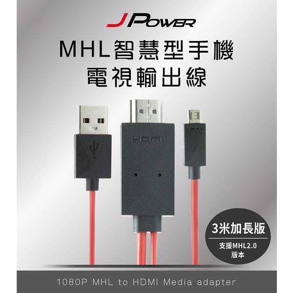 ~JPOWER~3米HDMI電視影音輸出線MHL行動高畫質