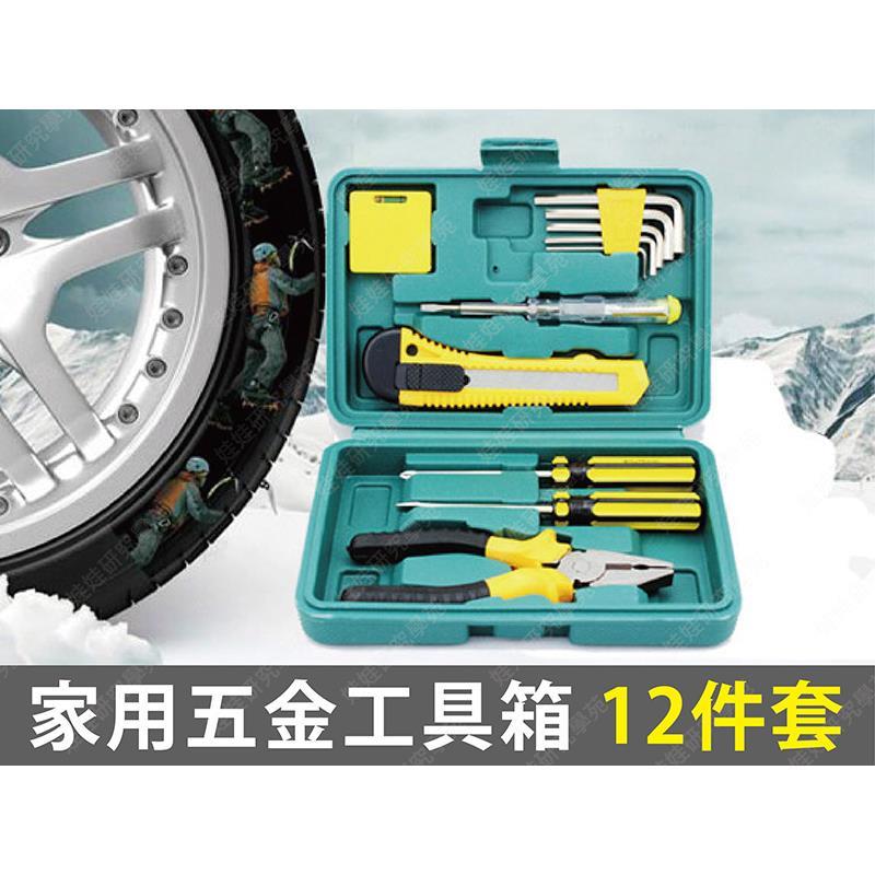 ㊣娃娃研究學苑㊣購滿499元 家用家庭 工具箱工具組 ^(CW001^)