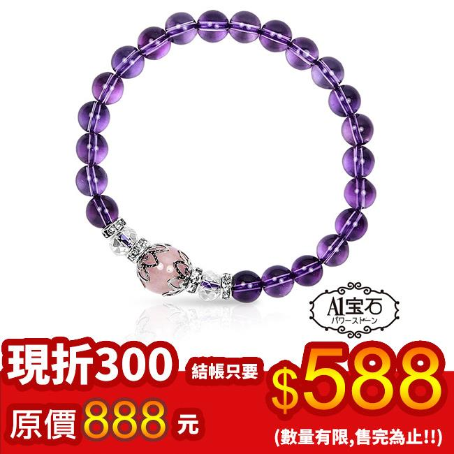 ~現時下殺 ↘588  ~手環 手鍊 十二星座飾品 幸運石 晶鑽紫水晶白水晶粉水晶 含開光