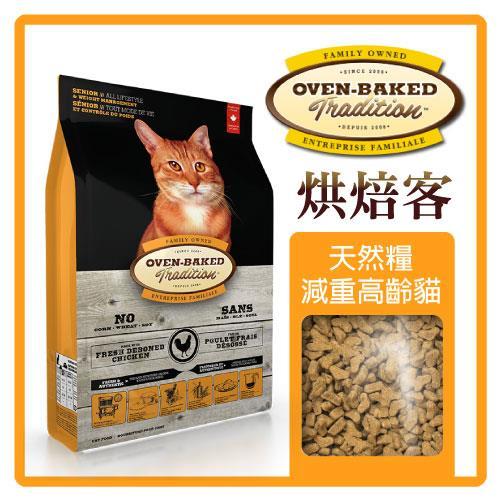 ~力奇~Oven Baked Tradiction 烘焙客天然糧~減重高齡貓5LB~126