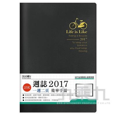 2017年25K 週誌D~黑 YW1725D~8B