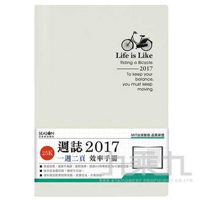 2017年25K 週誌D~灰 YW1725D~8G