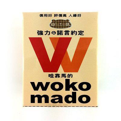 ~收藏天地~ 搞笑糖果~諾言定woko mado 水果QQ軟糖/ 零食   生日小物 用品