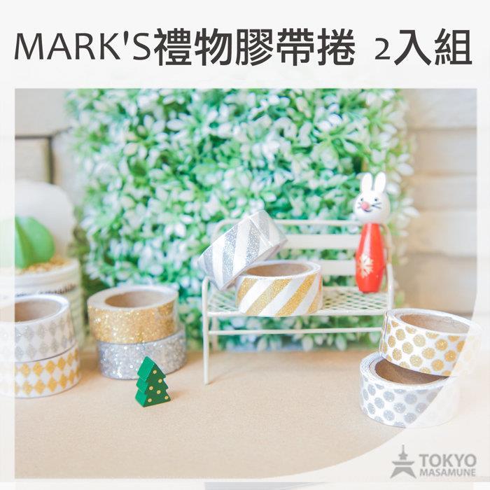 MARK S maste 紙膠帶 2016年  聖誕系列 膠帶捲 共4款 2入組 佈置 裝