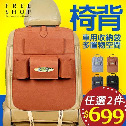 汽車用品 汽車椅背靠背掛式掛袋環保毛毯式大空間置物袋儲物袋收納袋~QPPZS8120~