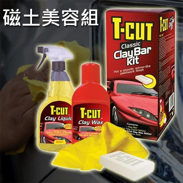 CarPlan 卡派爾T-CUT 車用磁土漆面美容組【RCBK106】