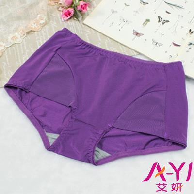 內褲 無痕彈力透氣包臀平口褲 紫色  AYI艾妍
