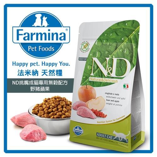 【盤點 】法米納Farmina- ND挑嘴成貓天然無穀糧-野豬蘋果 300g - 229元