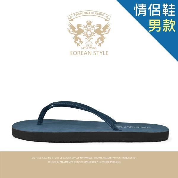 情侶 男鞋MIT懷舊單寧刷色人字拖 二色 ~R2PL04~