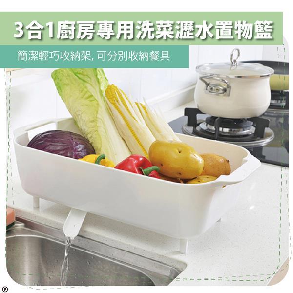 ~FL ~三合一廚房 洗菜瀝水置物籃 SQ~1081
