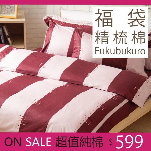^~ 福袋^~ 床包 枕套  100^% 精梳純棉  美妙人生~紅