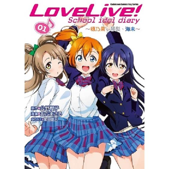 ~角川~ LoveLive^! School idol diary ^(1^)~穗乃果、琴