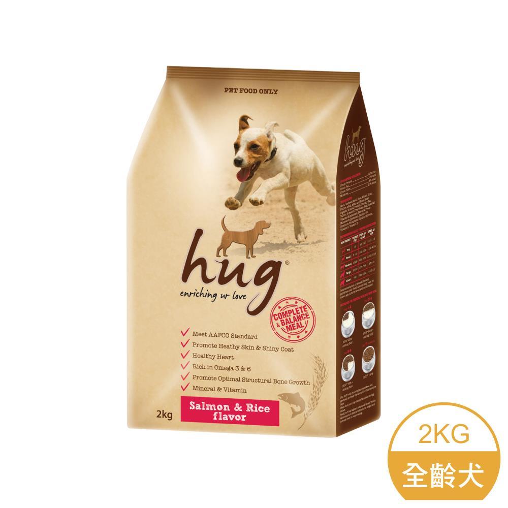 ~力奇~Hug 哈格 犬糧 狗乾糧 鮭魚 米風味 2kg~250元~符合美國AAFCO完整
