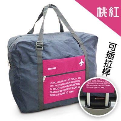 加賀皮件 防水尼龍摺疊旅行袋 收納袋 袋 行李袋 可插拉桿^(32L^) HB~001