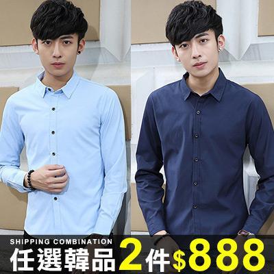 2件888元~素面純色免燙長袖襯衫上衣男裝~09C0111~