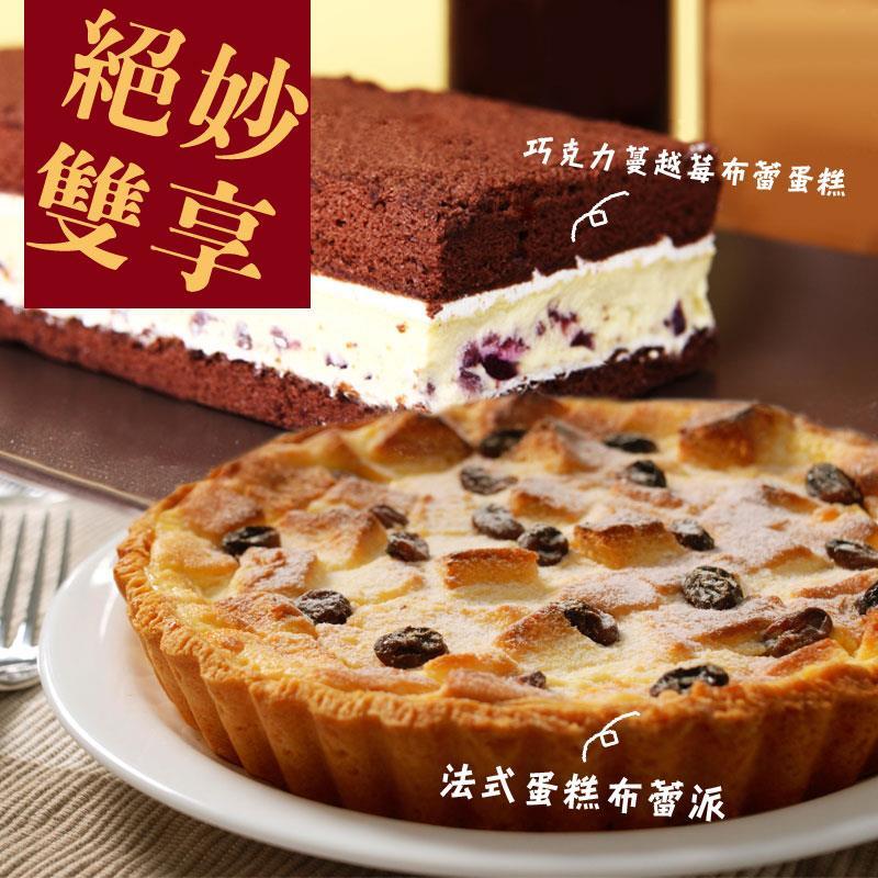 ~絕妙雙享~法式蛋糕布蕾派 巧克力蔓越莓布蕾蛋糕