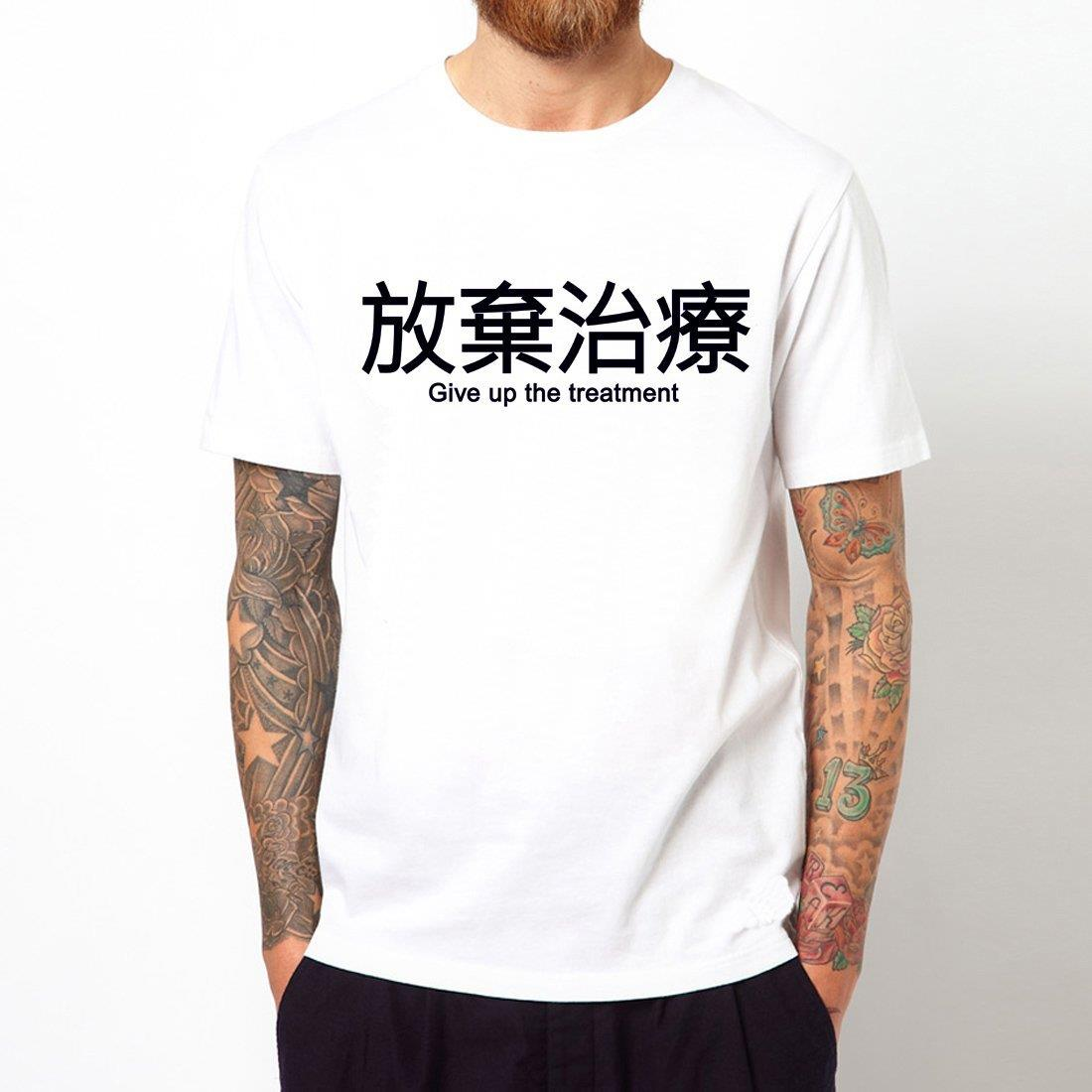 放棄治療give up treatment短袖T恤~2色 中文漢字文字潮 趣味幽默 t G
