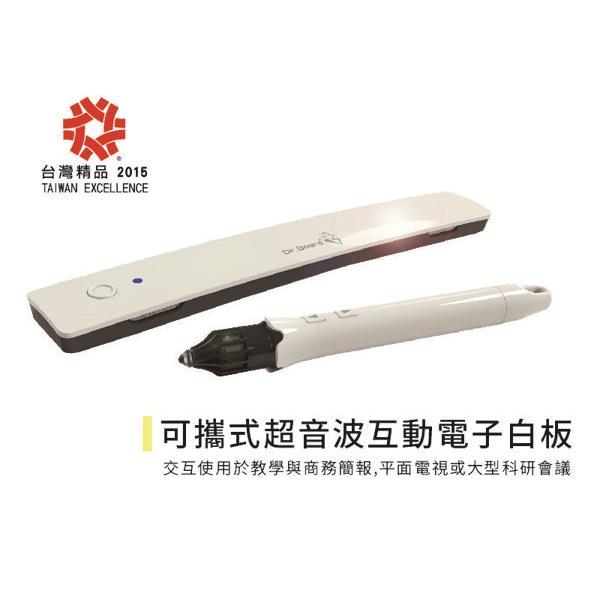 Dr. Board 可攜式超音波互動電子白板