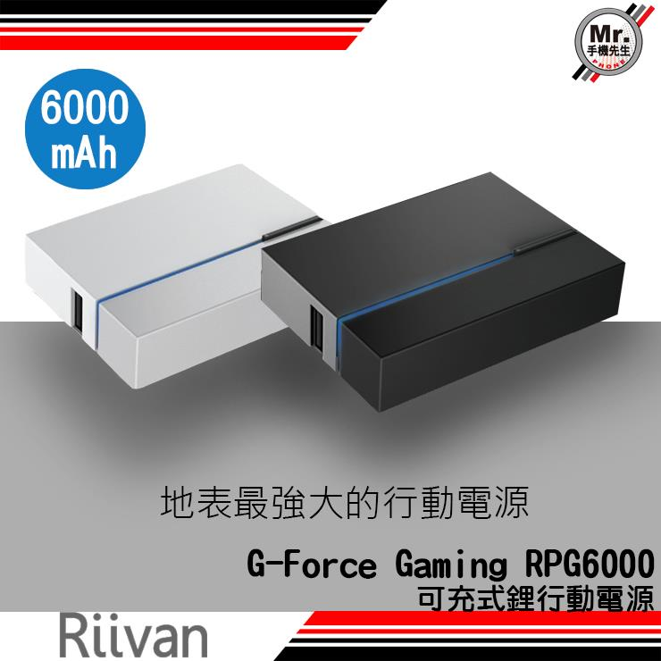 ~地表最強電競級行動電源~ ~Riivan~ G~Force Gaming 行動電源 60