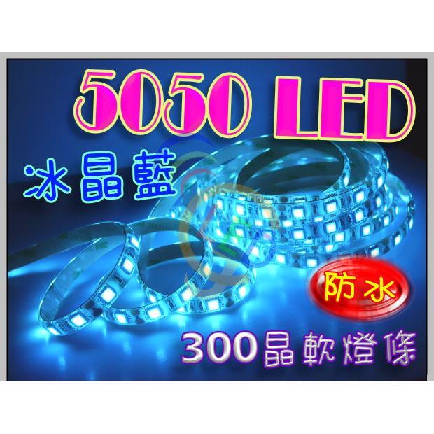 A648 ~白底5米300燈 冰晶藍 5050 LED 燈條 ~ 微笑燈 燈眉 迎賓燈 水