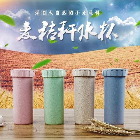 小麥隨身杯430ml