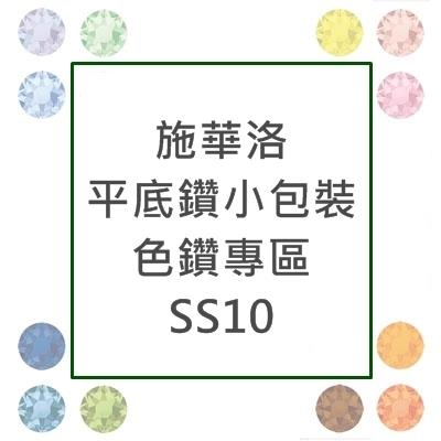 施華洛世奇2028 2058平底鑽小包裝~SS10彩鑽專區 72顆裝