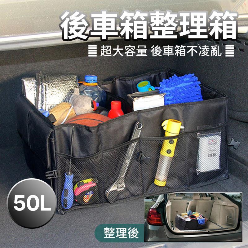 ~Q700~汽車牛津布後備箱儲物箱 車用收納整理袋 置物袋 可折疊收納箱 汽車後備箱整理箱