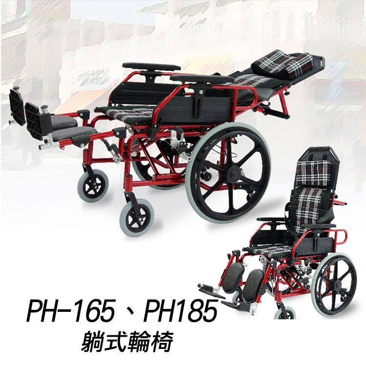 PH~165、PH~185 躺式輪椅^(未滅菌^)